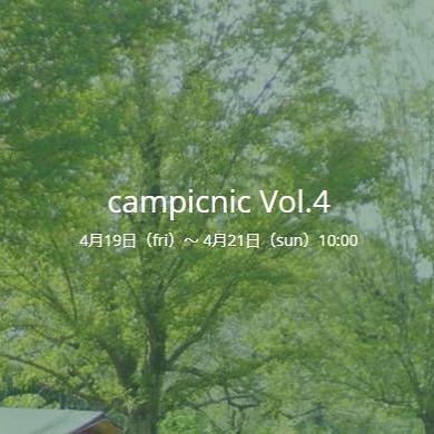 2019年4月19日から21日にかけてキャンプに興味を持ってもうためのピクニック campicnic vol.4 が開催されます️ @campicnic 詳細はこちら今回20日にLEATHACT もペグハンマーカバーを付けるワークショップと、物販でイベント出店させていただきます️ 普段インターネットで販売していますが、今回は直接商品を手にとって確かめて頂けますので、是非、質の高い本革の感触。オイル感を感じていただければと思います^_^詳細4/19 13:00-4/20 10:00-16:00場所:大野極楽寺公園(愛知県一宮市)入場無料 駐車場有#campicnic #キャンピクニック #イベント出店 #キャンプイベント #ワークショップ #キャンプ #キャンプ道具 #アウトドア #camp #outdoor #竹内晶子 #レザクト #leathact